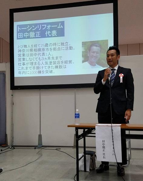 トーシンリフォーム田中社長の歩み