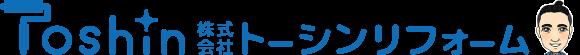 株式会社トーシンリフォーム|神奈川県、東京都の外壁塗装、屋根工事、塗装・防水工事、雨漏り修理